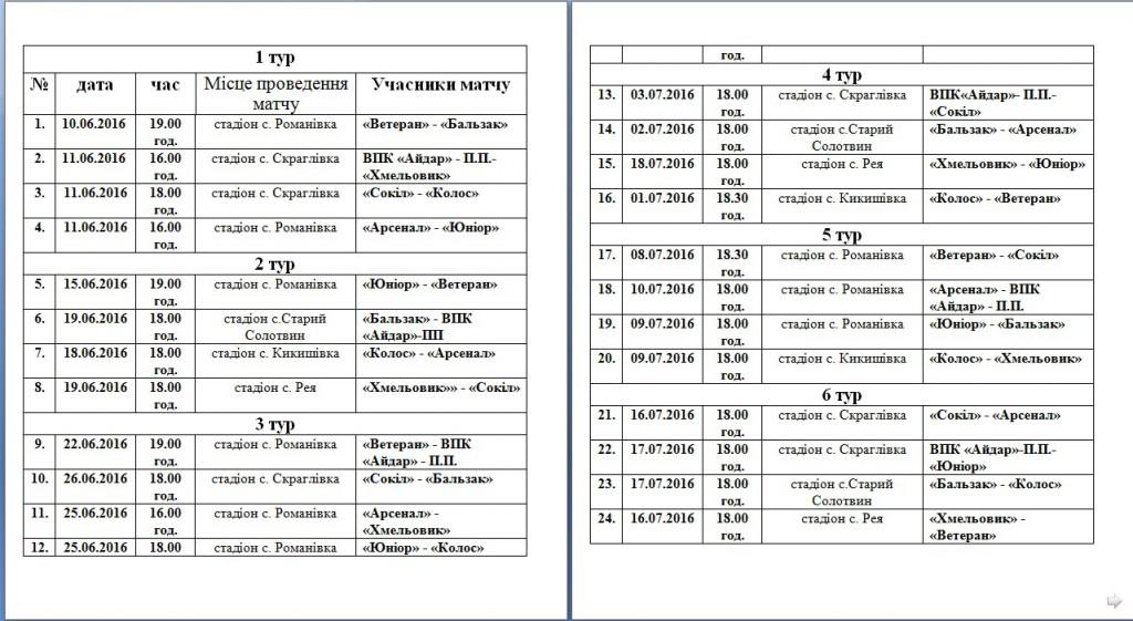 календар_ігор