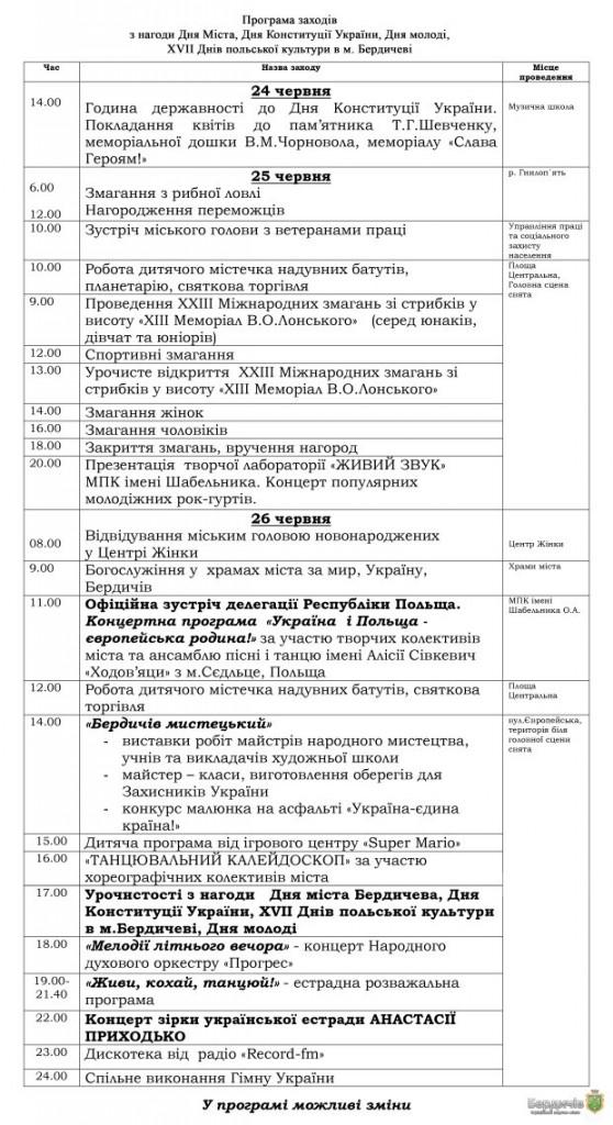 1465895129_programa-den-msta