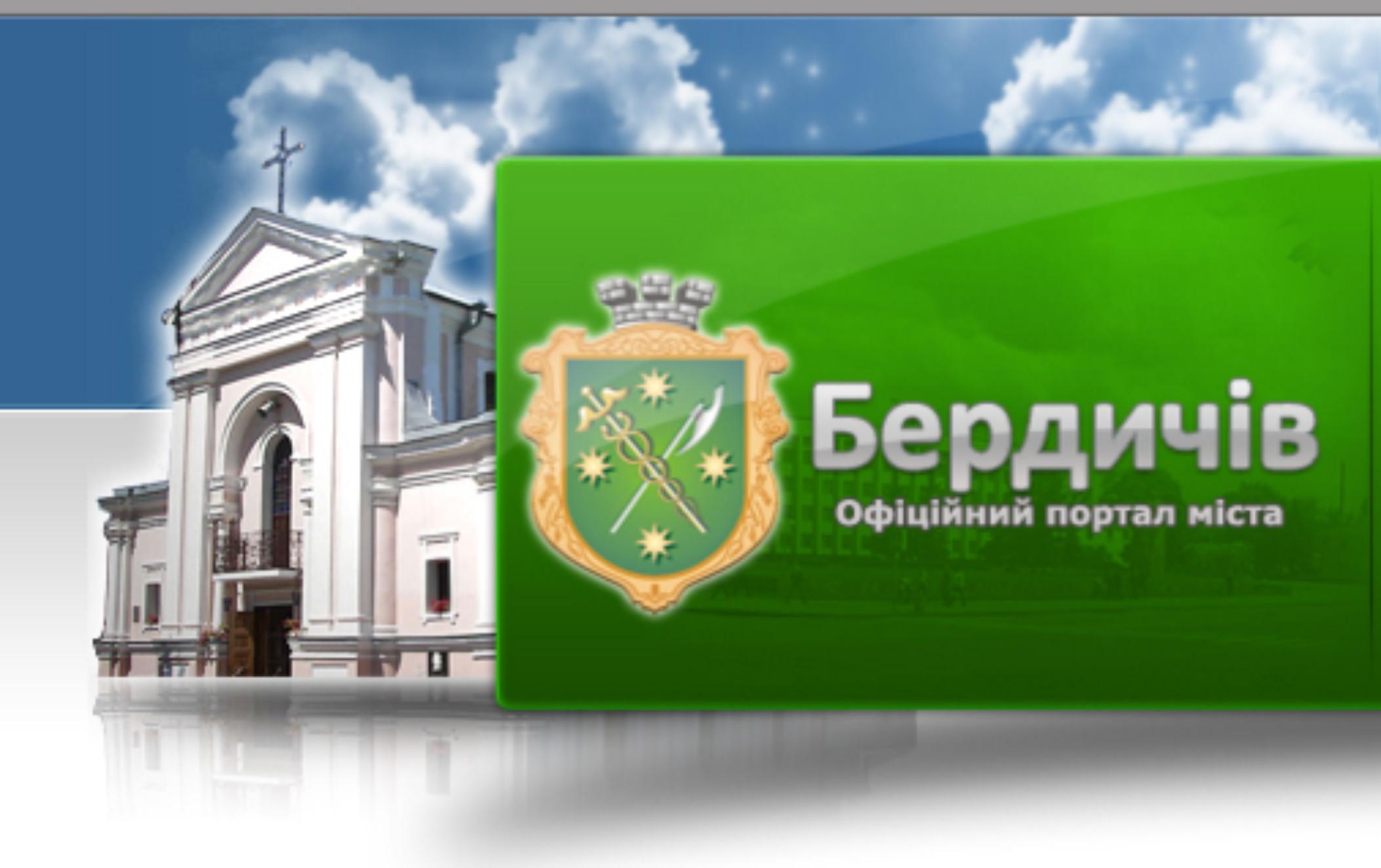 27 квітня відбудеться чергова сесія Бердичівської міської ради ПОРЯДОК ДЕННИЙ