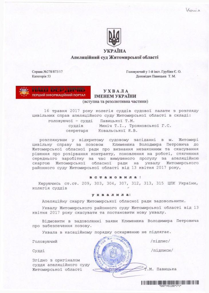 IMG 8049 730x1024 - Апеляційний суд скасував ухвалу Житомирського райсуду щодо зупинення рішення облради про звільнення Клименюка