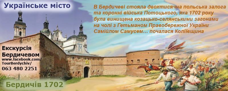 16 жовтня українці вибили коронне польське військо з Бердичівської фортеці