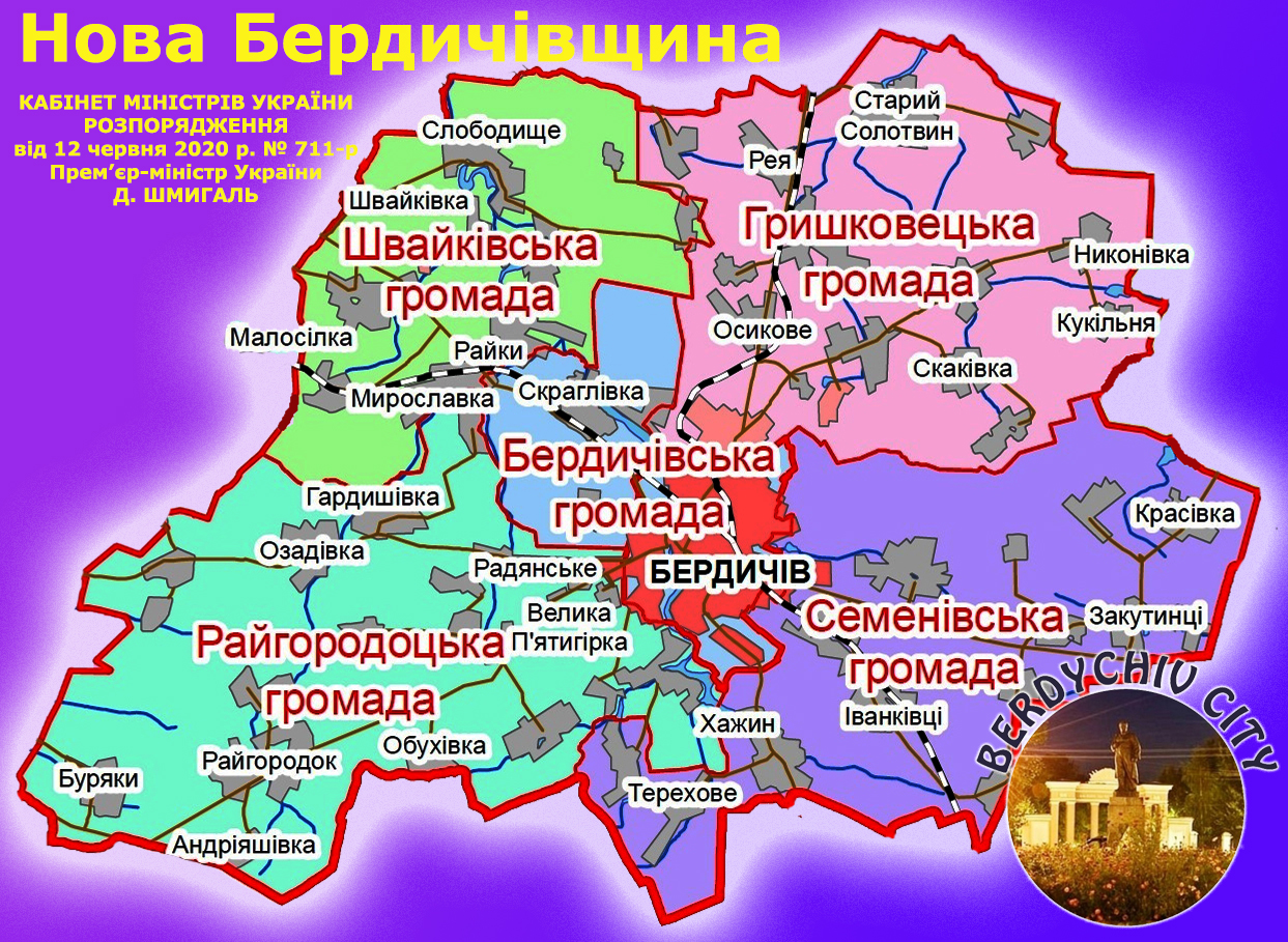 До Бердичева приєднають два села. Як тепер виглядатиме Бердичівський район КАРТА