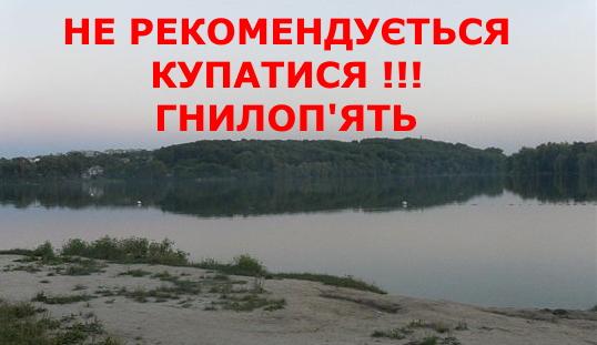 Бердичівлянам в Гнилоп'яті купатися небезпечно. Результати досліджень води